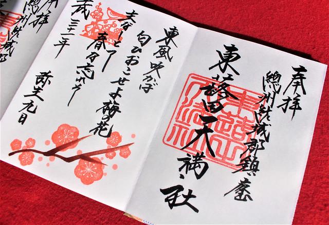 higashihukita025