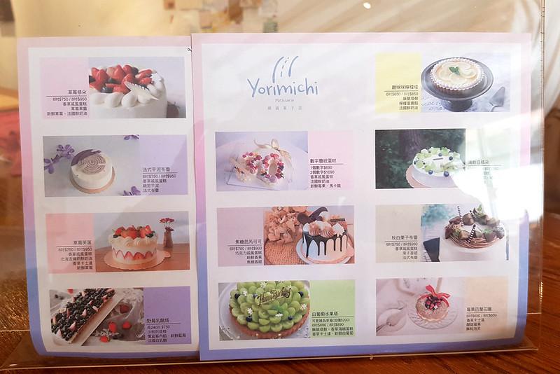 順道菓子店 (7)