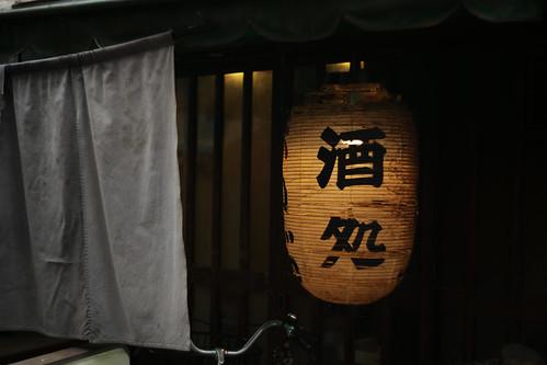Torn lantern