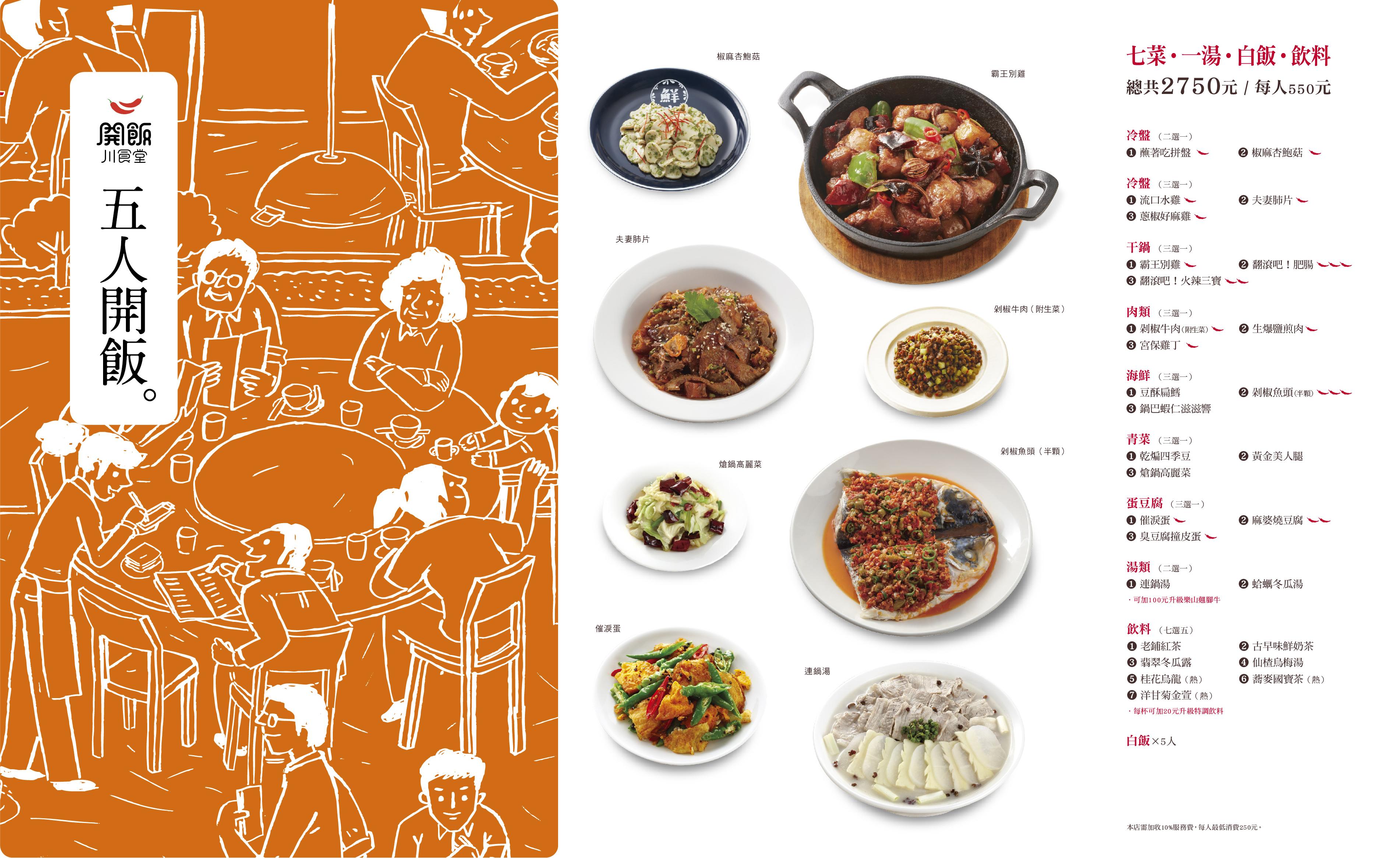 開飯川食堂 菜單 台中 套餐04