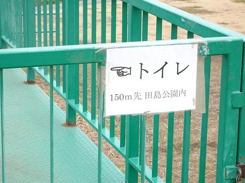 埼玉県朝霞市田島公園 トイレ