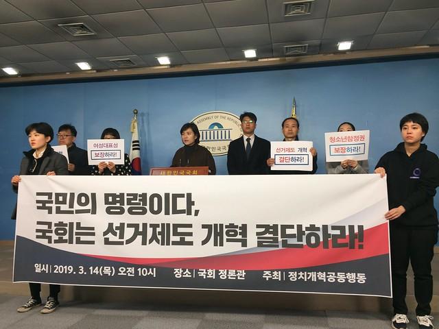 20190314_정치개혁공동행동_선거제도개혁결단하라기자회견(1)
