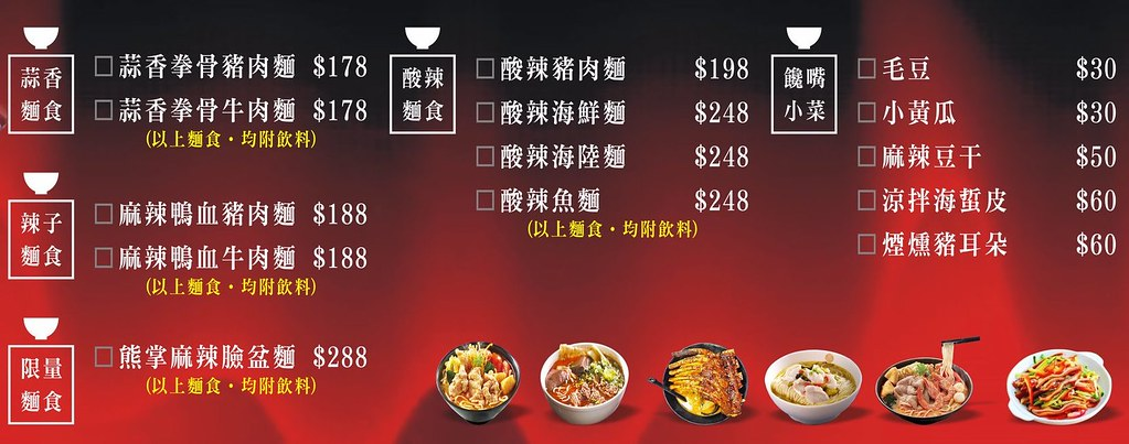 台北小巨蛋站餐廳推薦水貨炭火烤魚菜單價位訂位menu價格價目表 (1)