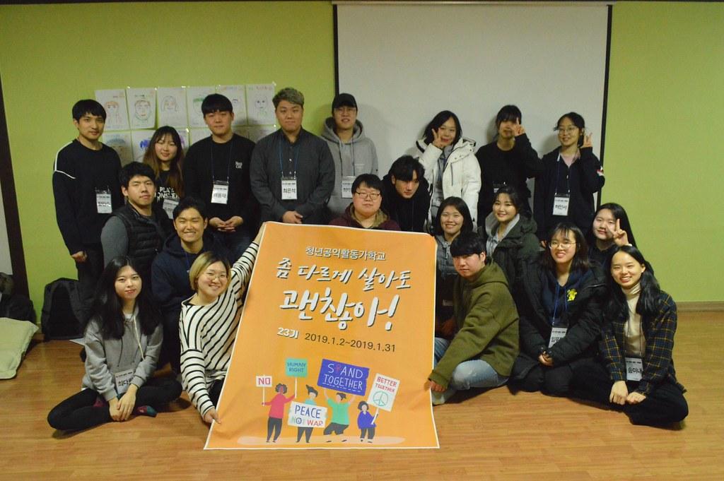 20190109_청년공익활동가학교23기 (8)