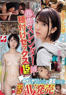 NNPJ-318 Miyuchan, A 19-year-old Came Upstanding Girl Named Nanpa, Founded In Nakano Sex With Sex 15 Shots! ! Emergency AV Release Nanpa JAPAN EXPRESS Vol.91