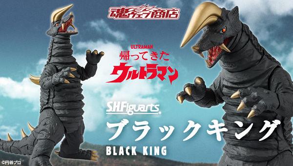 S.H.Figuarts 《歸來的超人》保鑣怪獸「布萊克王」!ブラックキング