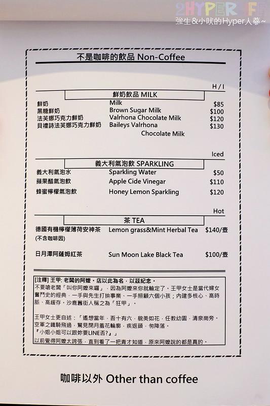 王甲咖啡 onga cafe (8)