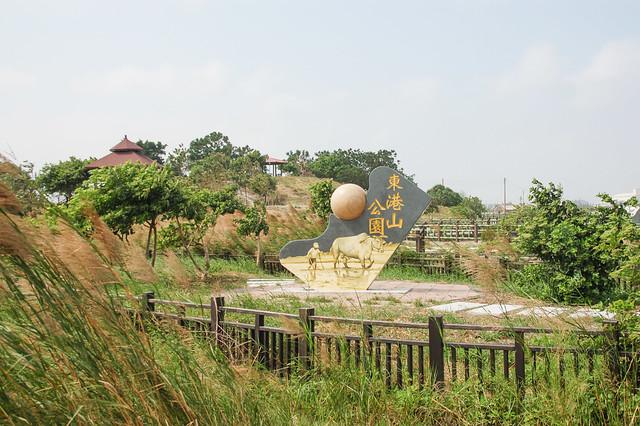 東港山公園