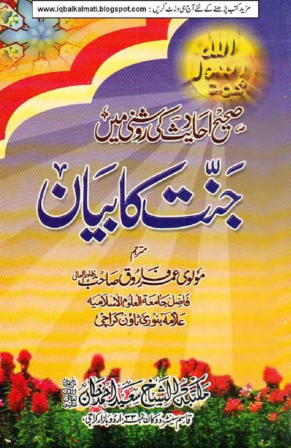 Jannat Ka Beyan by Molvi Umer Farooq Download PDF