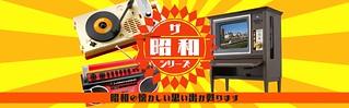 結合 App 的超復古玩具!T-ARTS『THE.昭和系列(ザ・昭和シリーズ)』電視機 / 唱片機 / 收錄音機