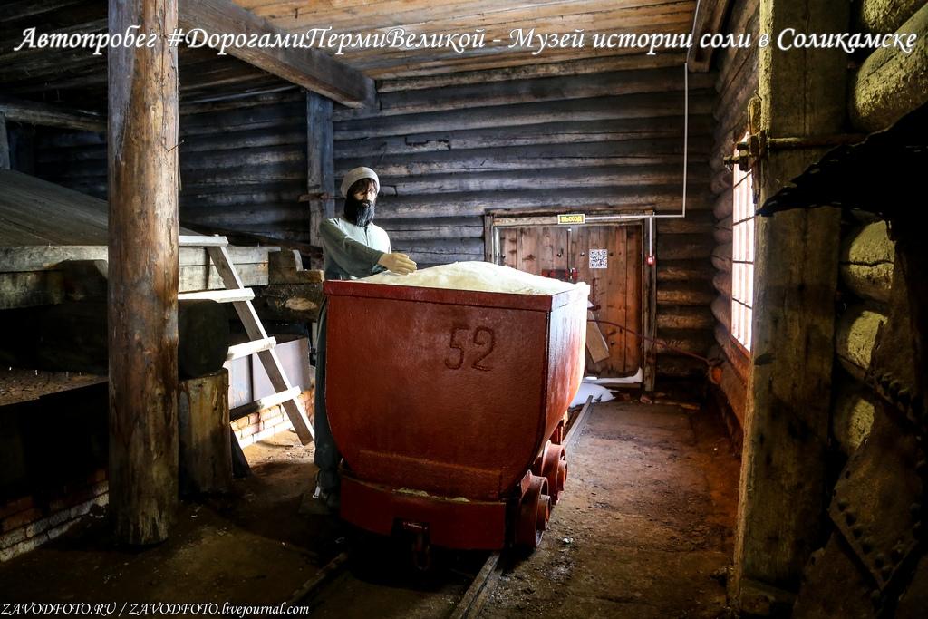 Автопробег #ДорогамиПермиВеликой - Музей истории соли в Соликамске
