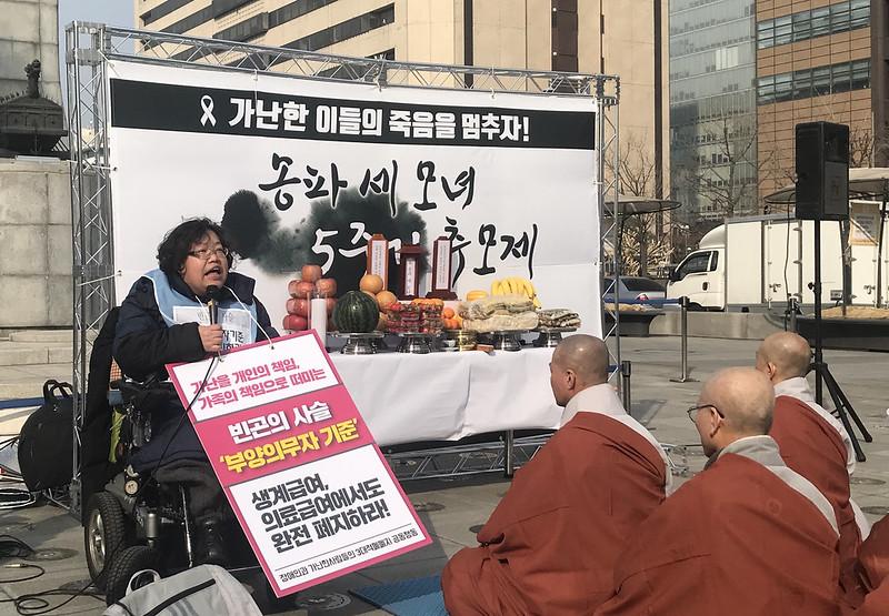 20190228_송파세모녀5주기 추모제