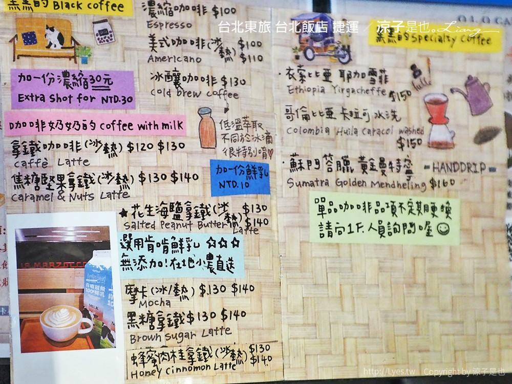台北東旅 O.L.O CAFÉ 菜單 14