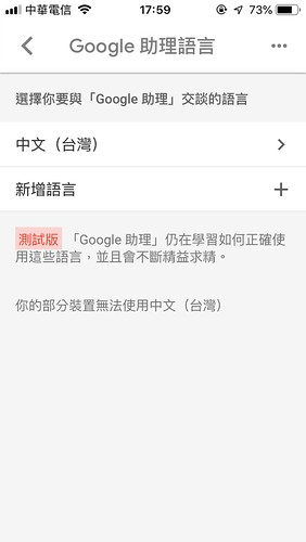 iPhone Google助理-語言
