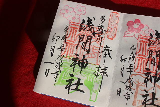 tamagawa-gosyuin007