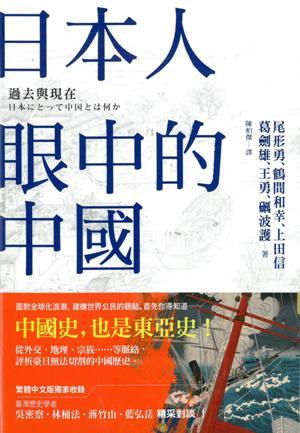日本人眼中的中國