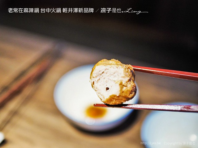 老常在麻辣鍋 台中火鍋 輕井澤新品牌 34