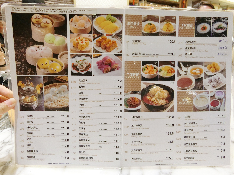 Genting_Highlands_Good_Food_Wanhoi_Yumcha_3