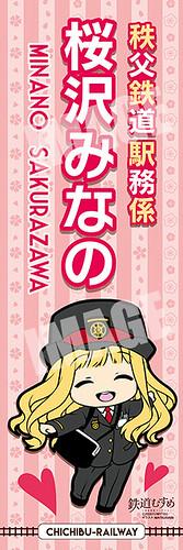 桜沢みなの5thバースデーキャンペーン☆のぼり旗
