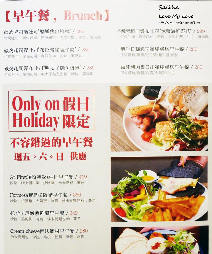 台北東區餐廳At First Brunch 緣來忠孝店訂位價位價目表菜單menu (3)