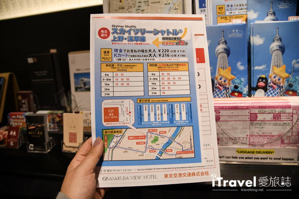 浅草豪景饭店 Asakusa View Hotel (77)