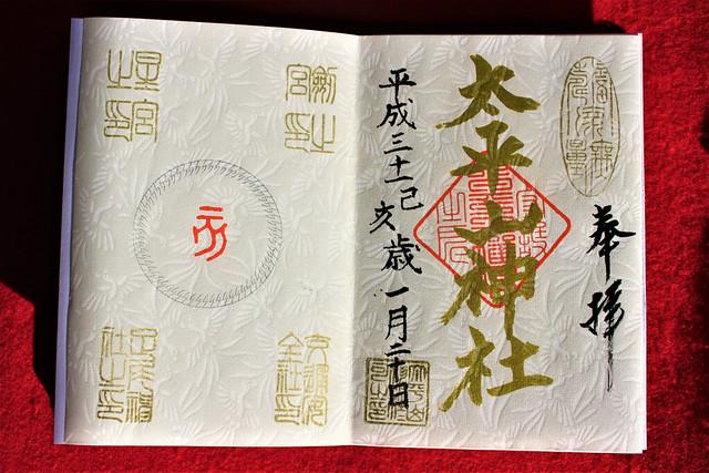 太平山神社 正月期間限定の御朱印(1月)