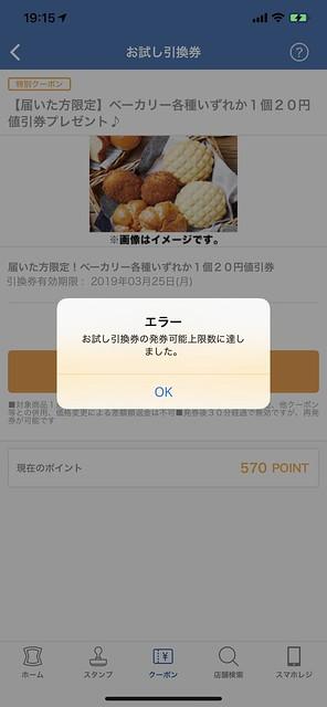 ベーカリー20円値引券が使えない