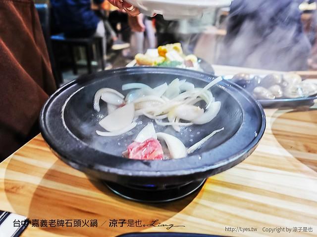 台中 嘉義老牌石頭火鍋 17