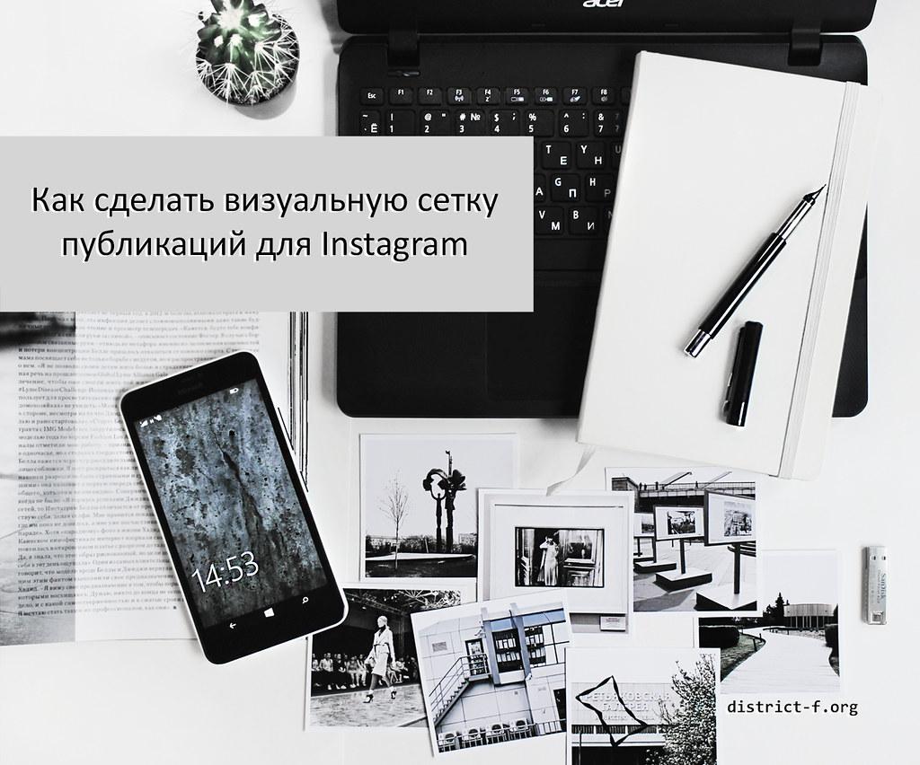 Как сделать визуальную сетку публикаций для Instagram смкмк