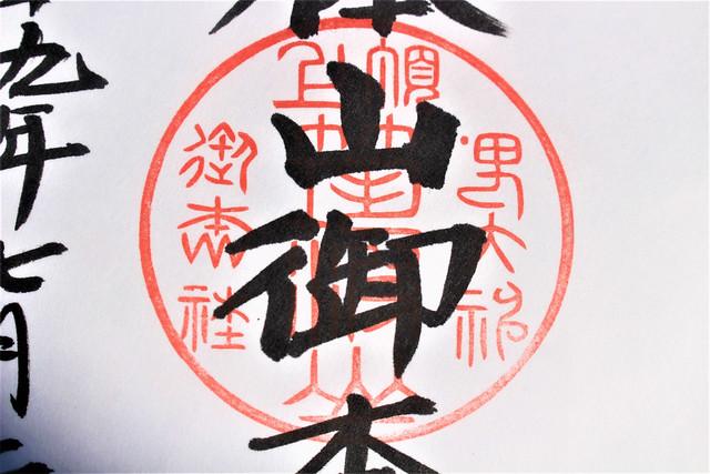 tsukubasanjinja-gosyuin010