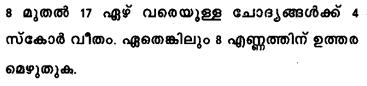 Plus One Maths Model Question Papers Paper 4B