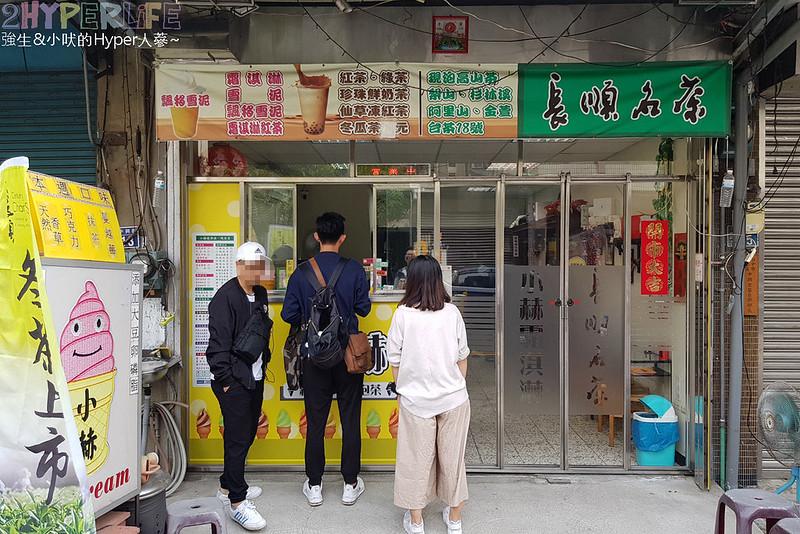 11清水美食小吃-小赫霜淇淋 (1)