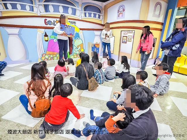 煙波大飯店 新竹 親子飯店 湖濱館 44