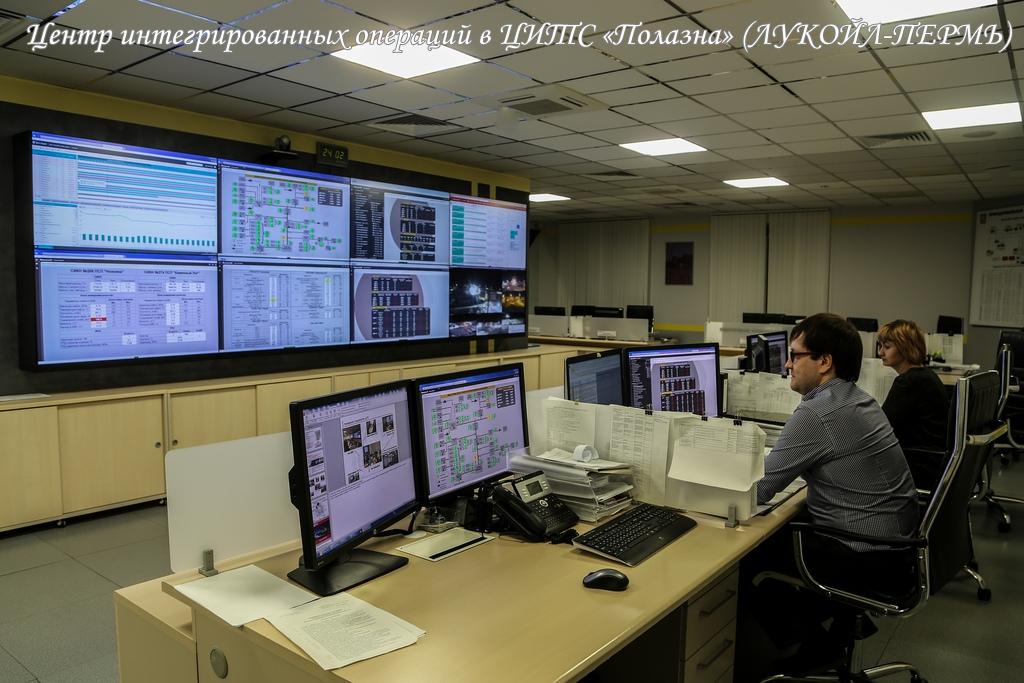 Центр интегрированных операций в ЦИТС «Полазна» (ЛУКОЙЛ-ПЕРМЬ)