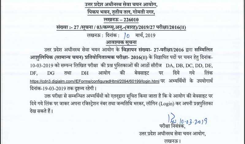 Official Notification