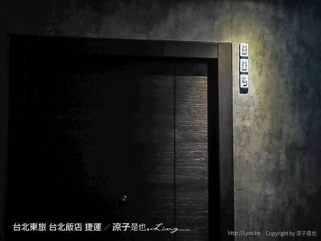 台北東旅 台北飯店 捷運 67