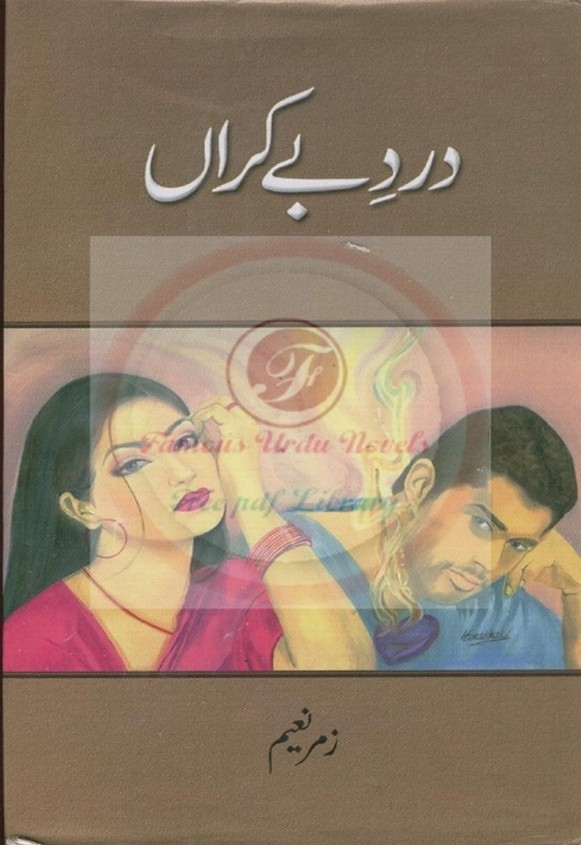 Dard e bekran is a very well written complex script novel by Zumer Naeem which depicts normal emotions and behaviour of human like love hate greed power and fear , Zumer Naeem is a very famous and popular specialy among female readers