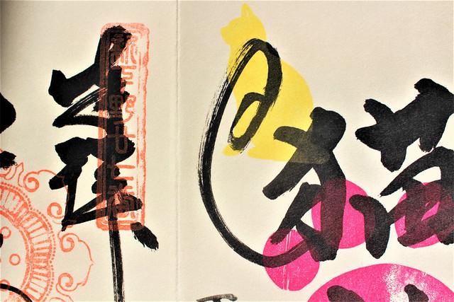 shimotsukedaishi-gosyuin032