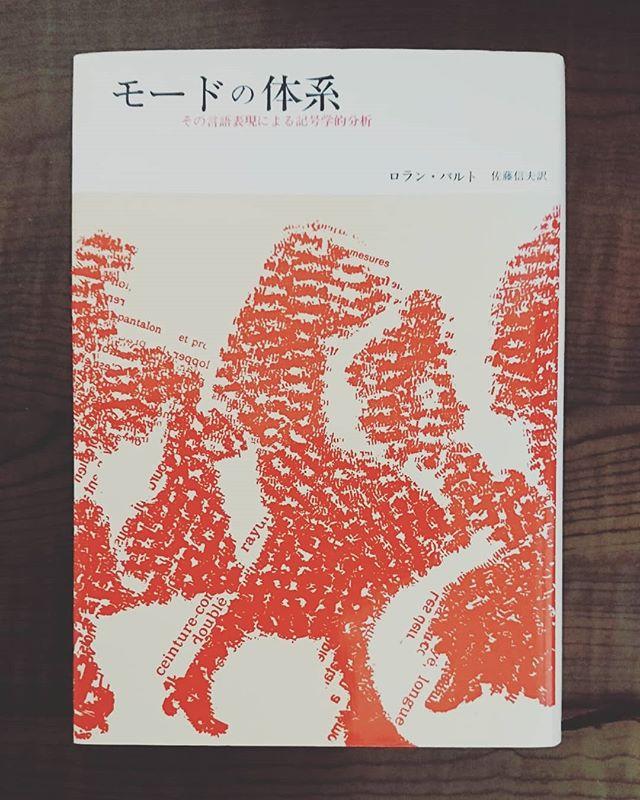 ロランバルト、佐藤信夫、モードの体系、みすず書房