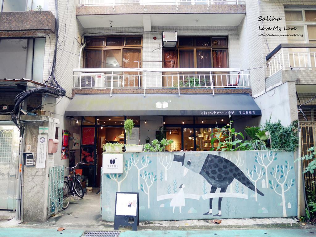 台北中正紀念堂古亭站附近不限時文青風閱讀看書繪本咖啡廳生活在他方 (1)