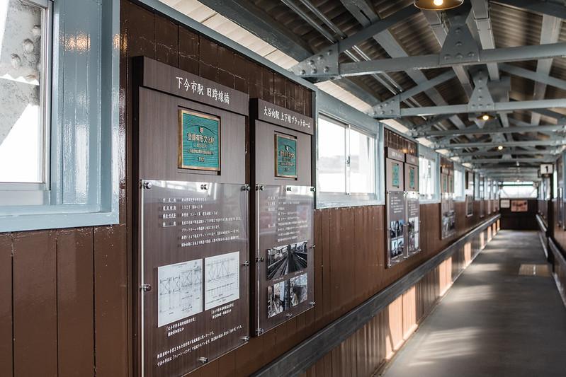 下今市駅旧跨線橋ギャラリー