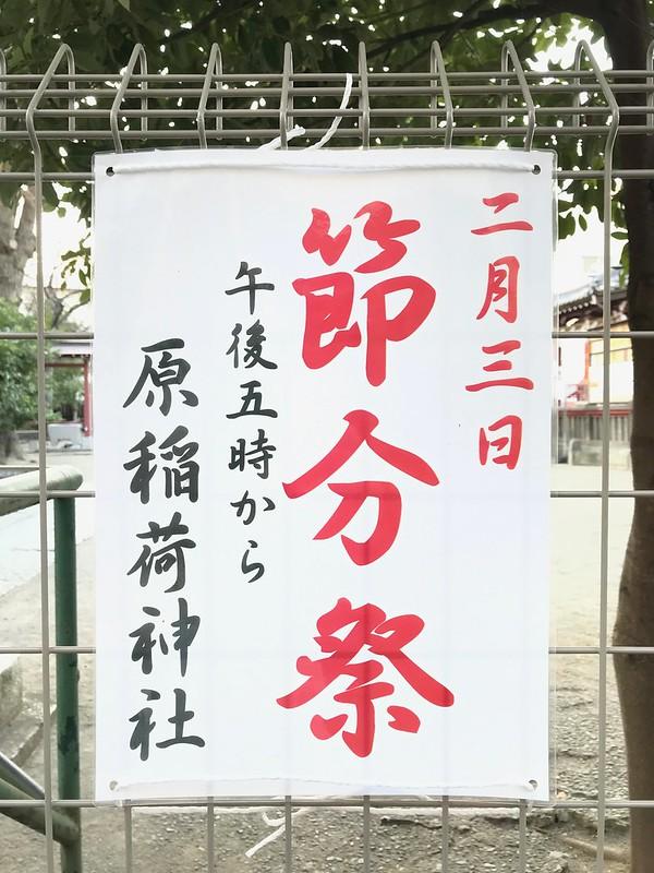 原稲荷神社の節分祭