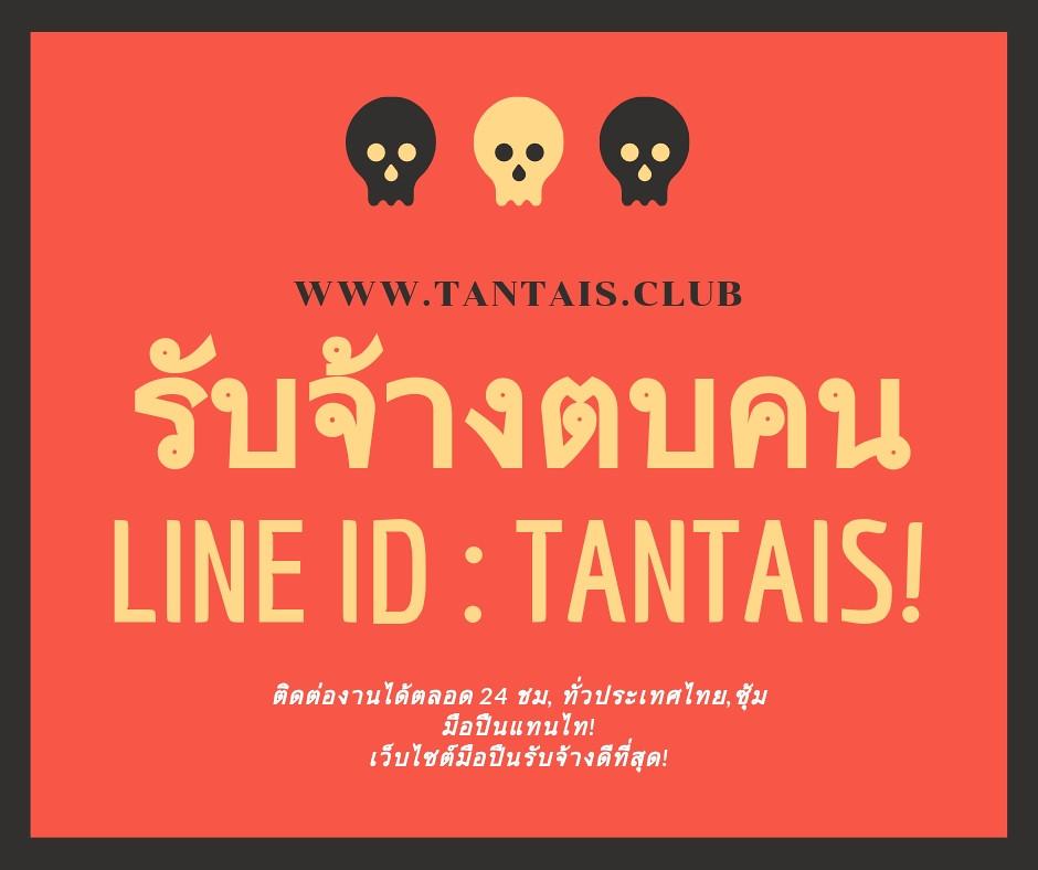 รับจ้างตบคน Line id _ tantais.