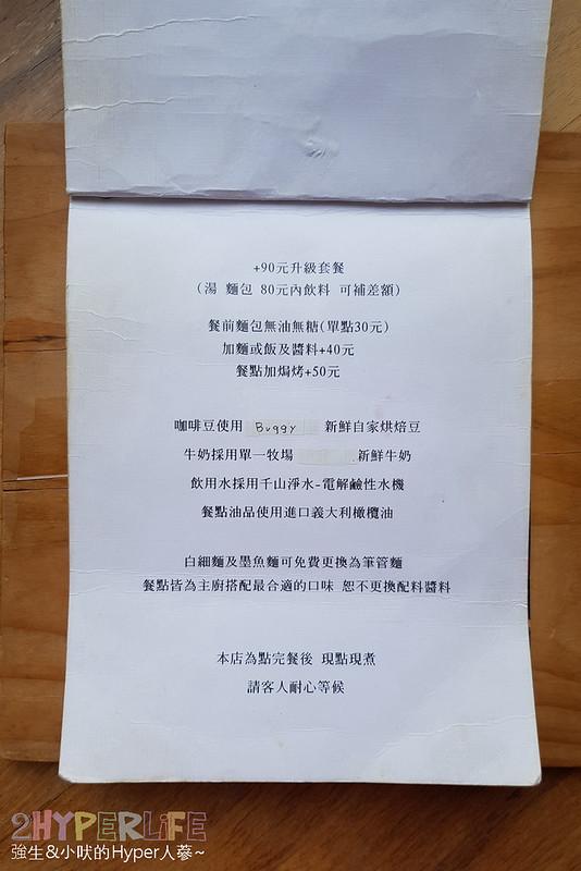 battis風味義式小館菜單 (2)