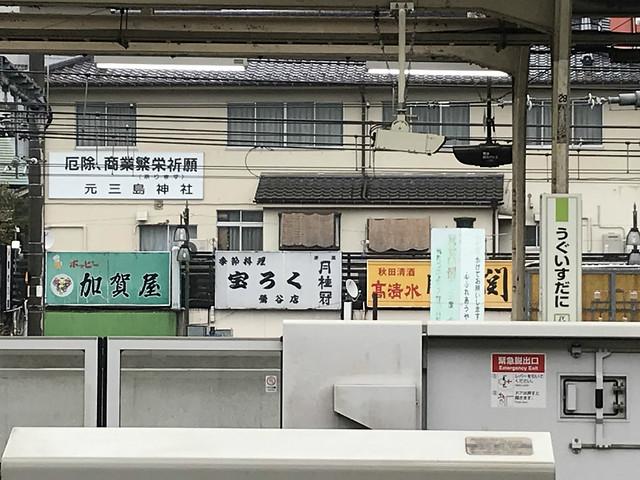 motomishima-gosyuin001