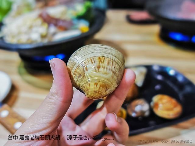 台中 嘉義老牌石頭火鍋 16