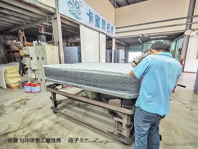 佶豐 台中床墊工廠推薦 38