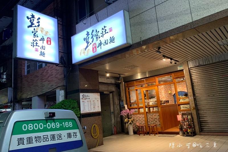 三重牛肉麵,三重美食,台北美食,彭家莊私房牛肉麵 @陳小可的吃喝玩樂