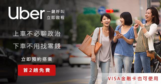 「UBER優步」手機叫車APP預約服務 - 首2趟免費乘車優惠!