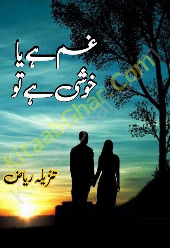Gham Hai Ya Khushi Hai Tu is a very well written complex script novel by Tanzeela Riaz which depicts normal emotions and behaviour of human like love hate greed power and fear , Tanzeela Riaz is a very famous and popular specialy among female readers
